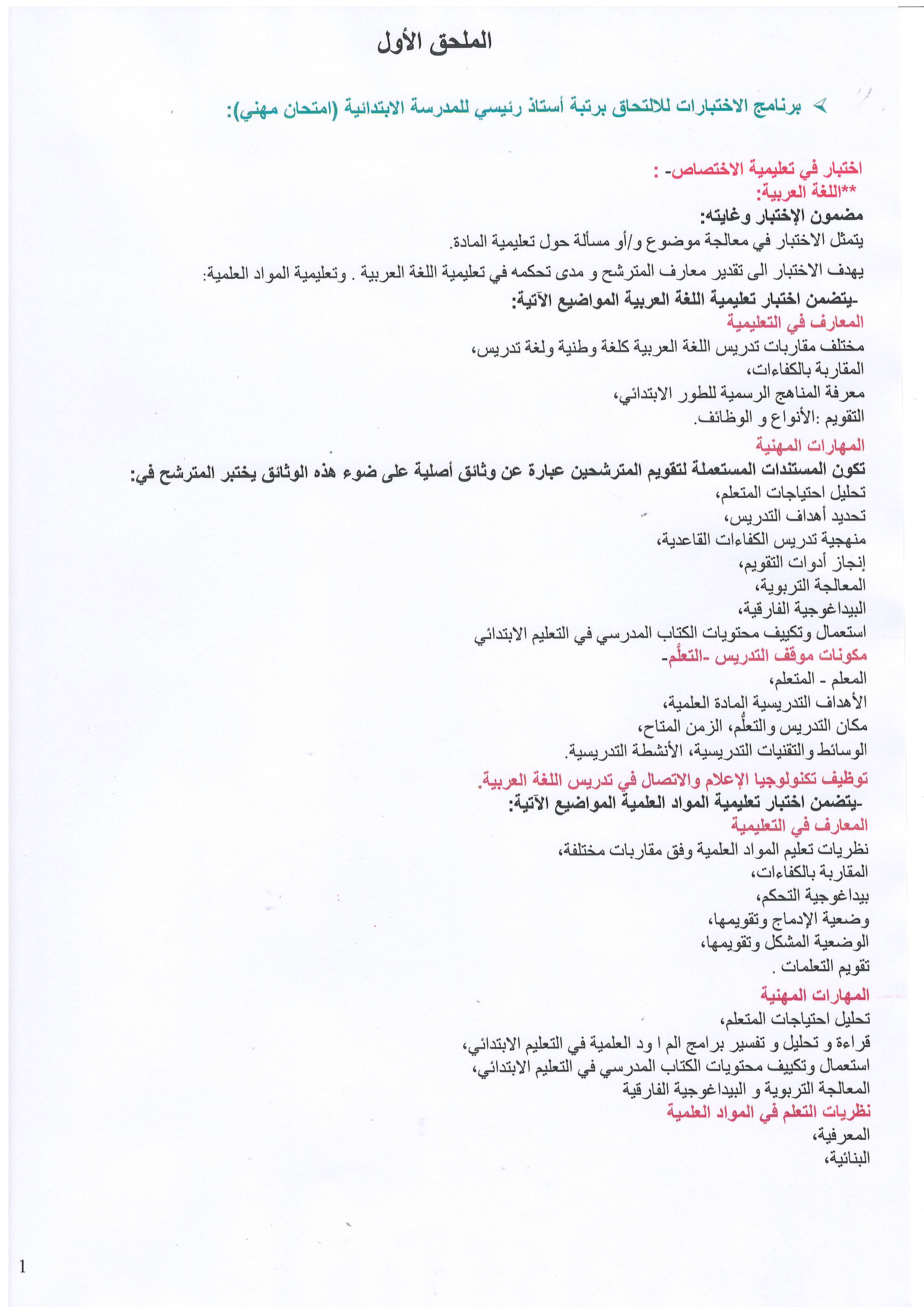 مواضيع مسابقة   مدير /استاذ مكون /استاذ رئيسي  EXAMEN-PROFESSIONNEL-1