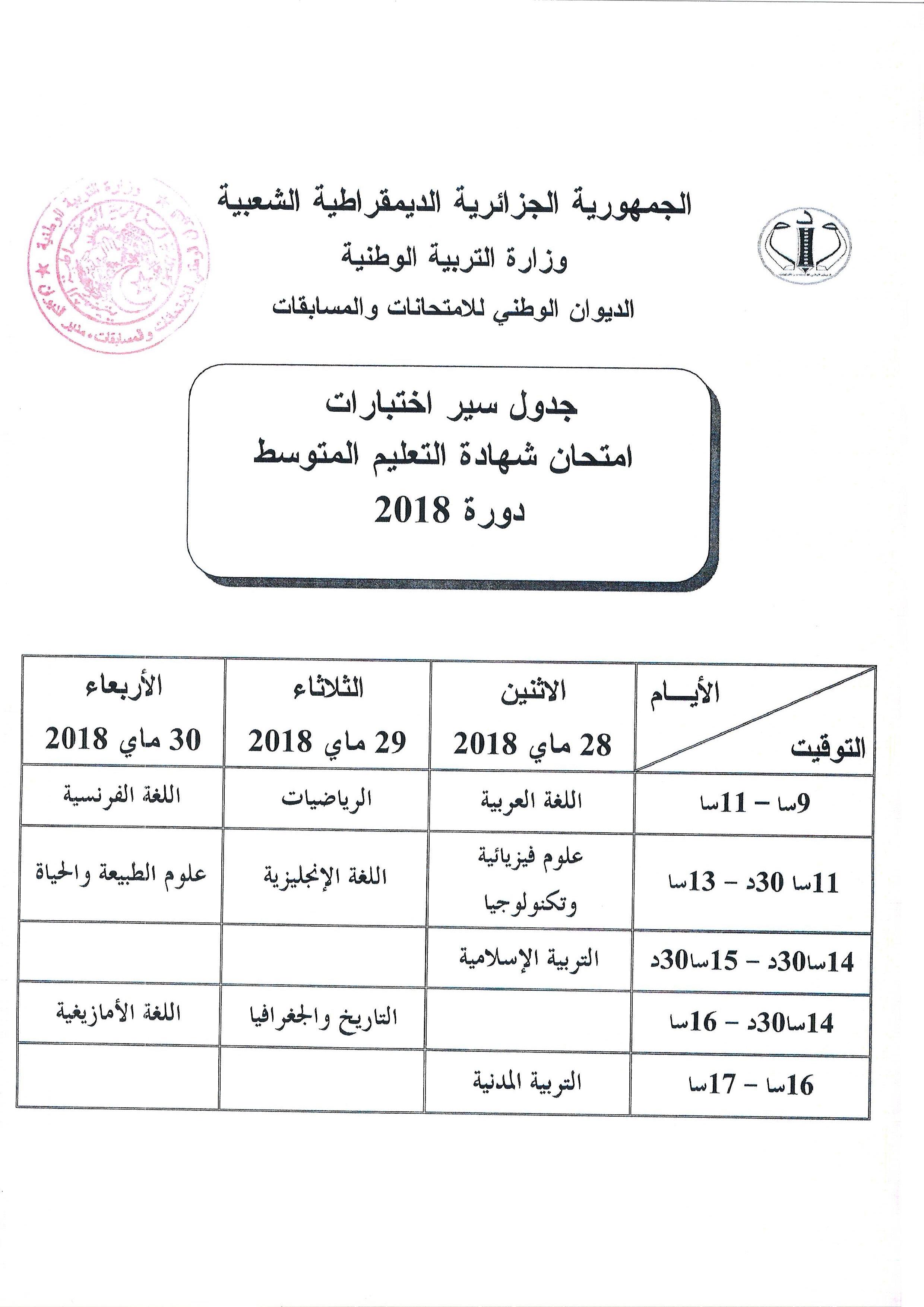 الرزنامة الرسمية للإمتحانات الرسمية 2018  - جدول سير الامتحانات الرسمية BEM-2018